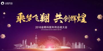 2016年金明科技年总结会在金堂恒大如期举办